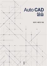 Auto CAD 실습