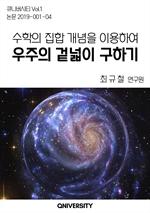 수학의 집합 개념을 이용하여 우주의 겉넓이 구하기