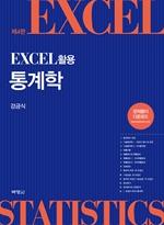 EXCEL활용 통계학 (제4판)