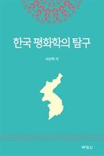 한국 평화학의 탐구