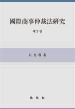 국제상사중재법연구 2권