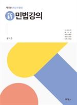 신민법강의 (제12판 혁신수정판)