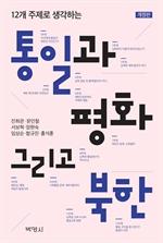 12개 주제로 생각하는 통일과 평화 그리고 북한 (개정판)