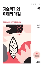 현장에서의 위기개입매뉴얼 03 - 자살위기의 이해와 개입