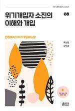 현장에서의 위기개입매뉴얼 08 - 위기개입자 소진의 이해와 개입