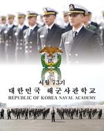 해군사관학교 73기 졸업앨범, 2019
