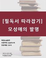 [필독서 따라잡기] 모성애의 발명