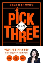 픽 쓰리 PICK THREE