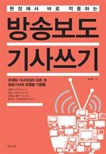 방송보도 기사쓰기 개정판