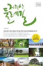 지리산 둘레길 (2019-2020 개정판)