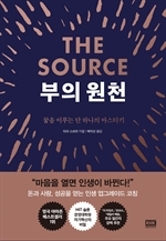 부의 원천: THE SOURCE