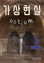 가상현실 Ostium 2