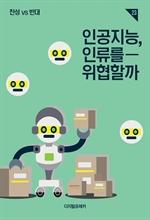 인공지능, 인류를 위협할까