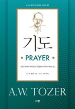 기도 PRAYER