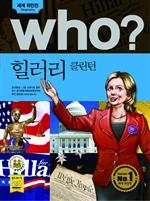 [오디오북] Who? 힐러리 클린턴