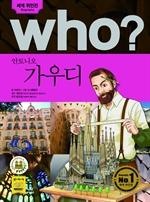 [오디오북] Who? 안토니오 가우디