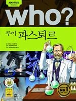 [오디오북] Who? 루이 파스퇴르