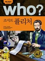[오디오북] Who? 조지프 퓰리처