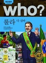 [오디오북] Who? 룰라 다 실바