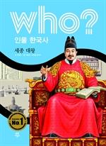 [오디오북] Who? 세종 대왕