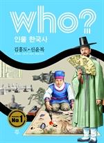 [오디오북] Who? 김홍도·신윤복