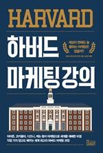 하버드 마케팅 강의