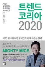 트렌드 코리아 2020
