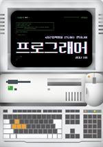 프로그래머