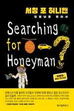 서칭 포 허니맨 : 양봉남을 찾아서
