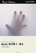 Mystr 럭키팩 7 - 복수