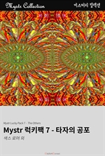 Mystr 럭키팩 7 - 타자의 공포