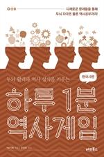 하루 1분 역사게임: 한국사