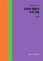 만화와 웹툰의 극적연출