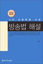 4차 산업혁명 시대 방송법 해설(2019년 개정판)