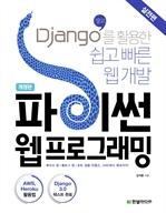 파이썬 웹 프로그래밍, 실전편 (개정판)