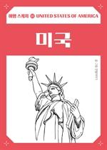 여행 스케치 미국