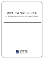 글로벌 산업 시찰단 in 시애틀(2019 Global Business Benchmarking Report in Seattle)