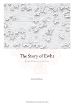 The Story of Ewha