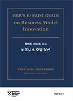 하버드 머스트 리드 비즈니스 모델 혁신