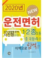 2020년 운전면허(사진형)