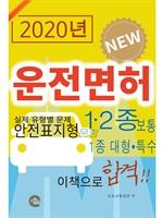2020년 운전면허(안전표지형)