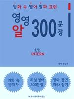 영영알 300문장: 인턴