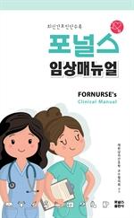 포널스 임상매뉴얼