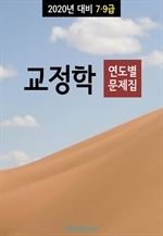 2020년 대비 7/9급 교정학 (연도별 문제집)