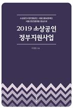 2019 소상공인 정부지원사업