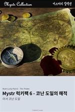 Mystr 럭키팩 6 - 코난 도일의 해적