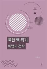 북한 핵 위기 해법과 전략