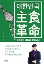 대한민국 주식혁명