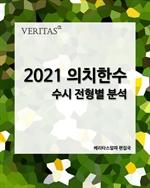 2021 의치한수 수시 전형별 분석