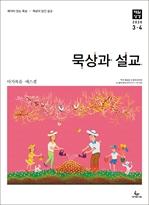 묵상과설교 2020년 3,4월호